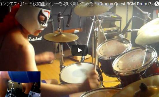 【演奏】51万回再生!ネットで話題のドラマーダイナ四さんがドラクエ戦闘曲をドラムで演奏!流石凄し!
