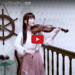 【演奏25万回再生!全豪No.1ヴァイオリニスト 石川綾子が演奏するあまちゃん「潮騒のメモリー」が素敵