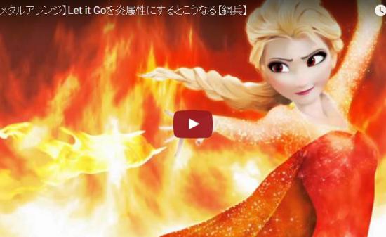 【ソング】メタルバージョンのアナ雪のLet it Goが熱い!ニコ動で話題になり15万回再生突破!