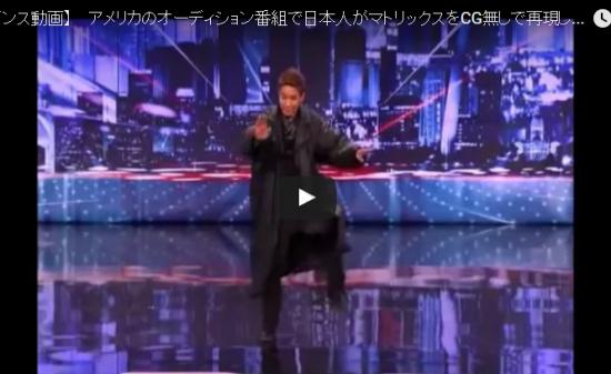 【ダンス】191万回再生!世界を熱狂させた日本人ダンサー蛯名健一のダンスパフォーマンスが凄すぎる!