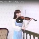 【演奏】36万回再生!全豪No.1ヴァイオリニスト 石川綾子が演奏するあ「創聖のアクエリオン」が凄い!
