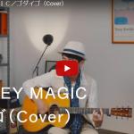 【歌】32万回再生!グース ハウス 齊藤ジョニーが歌うゴダイゴMONKEY MAGICがノリノリ全開で最高♪