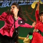 【ダンス】370万回再生!TVネットで話題!伝説的!登美丘高校ダンス部バブリーダンスの舞台版動画がこれだ!