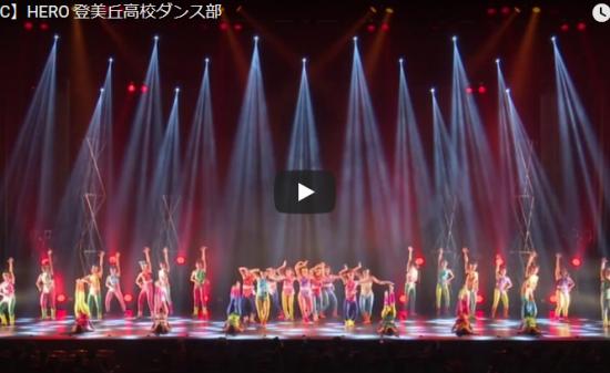 【ダンス】45万回再生!メディアで話題の登美丘高校ダンス部のHEROも懐かしい振り満載でフラッシュダンス!