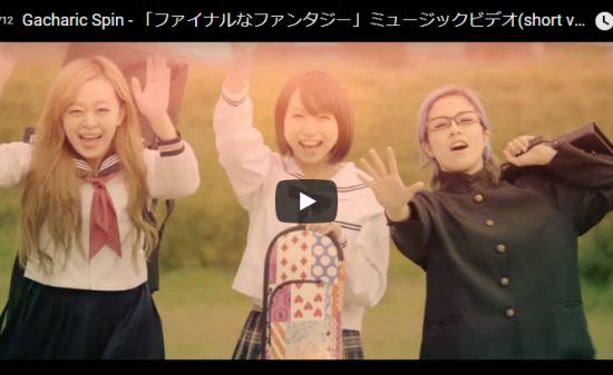【歌】SHOW-YAの寺田恵子さん一押しバンドGacharic Spinのファイナルなファンタジーでノリノリ
