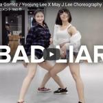 【ダンス】110万回再生!May J Lee×Yoojung LeeがBad Liarで爽やかにリズミカルに踊る♪