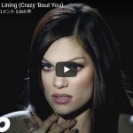 【歌】796万回再生!Jessie Jの世界にひとつのプレイブックのSilver Liningが心揺さぶる歌!
