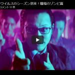 【ダンス】40万回再生!ノロックスのゾンビダンス動画がエンタメ感満載で僅か2分の見応え抜群のCMになった!