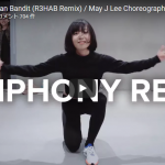 【ダンス】20万回再生!May J Lee振付のSymphonyが抑揚あるキレキレのダンスで魅了する!