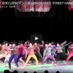 【ダンス】101万回再生!TVネットで話題の登美丘高校ダンス部の大阪のおばちゃんダンス大会動画もスゲー!