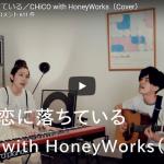【歌】162万回再生!グースハウス 沙夜香 齊藤ジョニーが歌うCHiCOの世界は恋に落ちているがそっと心に響く!
