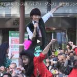 【ダンス】224万回再生!TVネットで話題!登美丘高校ダンス部バブリーダンスで荻野目洋子とコラボライブだ!