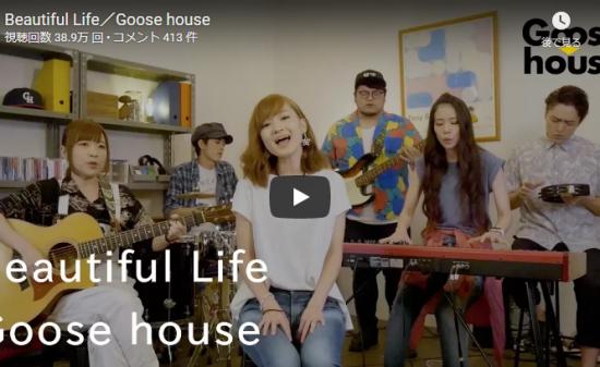 【歌】38万回再生!グースハウスのオリジナル「Beautiful Life」ジワジワ響く歌とサウンドと一体感が心打つ!