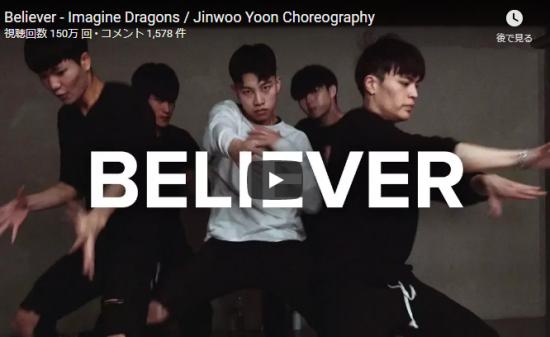 【ダンス】152万回再生!韓国IMダンサーJinwoo Yoon振付Believer!メンズ5人の男らしいパワフルダンスで魅了!