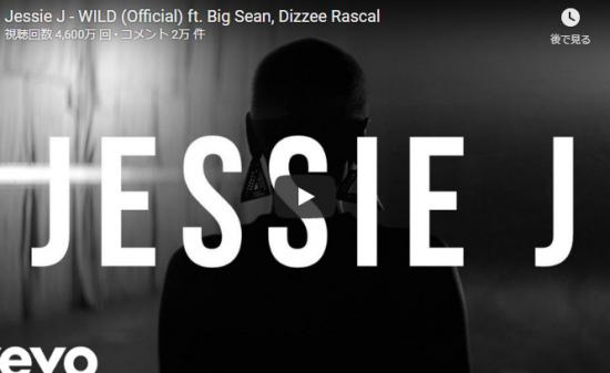 【歌】4699万回再生!Jessie JのWILDがオシャレにパワフルにオーラ全開でエネルギー爆発だ!