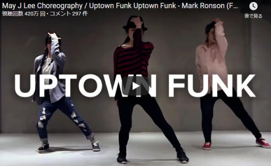 【ダンス】424万回再生!May J Lee振付のUptown Funkがワクワク止まらない楽しいダンス!