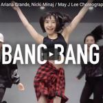 【ダンス】103万回再生!人気ダンサーMay J Lee振付のBang Bangが爽やかに弾けて気分爽快!