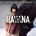 【ダンス】576万回再生!May J Leeがカミラ・カベロのHavanaでキューティーセクシーに華麗舞う!