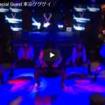 【ダンス】43万回再生!スペシャルゲストで登場した東京ゲゲゲイに会場は歓声に沸きキレキレダンスで魅了する!