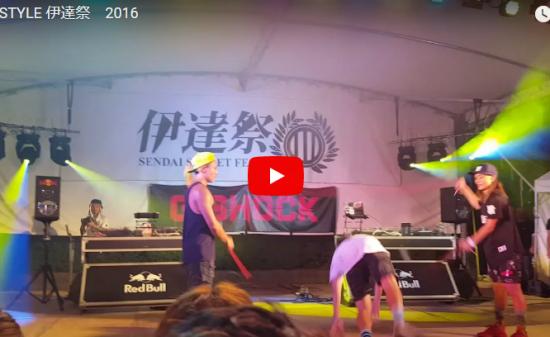 【ダブルダッチ】世界レベルのREG STYLEを伊達祭 2016の会場で神掛かりパフォーマンスで会場を熱狂に!
