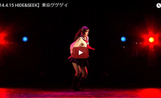【ダンス】66万回再生!東京ゲゲゲイのHIDE&SEEKが個性爆発でキレキレダンスで観客を魅了する!