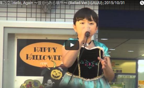 【ソング】10歳の日本人天才少女のMy Little Loverの「Hello, Again」が歌が鳥肌ものと話題!