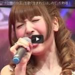 【ソング】1325万回再生!神田沙也加のアナ雪の「生まれて初めて」が心を打つ!心に響きネットで拡散!