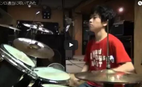 【演奏】49万回再生!日本人の14歳のドラマーの男の子。何と凄テクの持ち主だった!