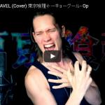 【ソング】1145万回再生!ノルウェー出身のメタル歌手の東京喰種トーキョーグールのカバーが歌唱力が凄!