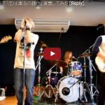 【ソング】チャンネル登録4万以上!Youtubeで有名なRe:plyというバンドの演奏が爽快感MAX