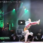 【ダンス】73万回再生された、6歳でここまで躍る!超天才ダンサー!鳥肌立つレベルのブレイクダンス!