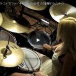 【演奏】169万回再生!Pearl主催ドラムコンテストでファイナリストの白人女性のテクが凄いと話題!