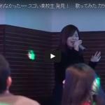 【ソング】444万回再生!日本にも凄い女子高生がいた!カラオケで歌うホイットニーの歌が鳥肌レベル!