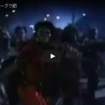 【ダンス】137万回再生!何と!マイケルのスリラーとスーダラ節がマッチし過ぎてヤバイ!とネットで拡散
