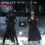 【ダンス】19万回再生!世界で活躍する菅原小春とK-POPスター テミンの世界が注目するダンスバトル!