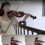 【演奏】31万回再生!全豪No.1ヴァイオリニスト 石川綾子が演奏するキューティーハニーがイケてる件!