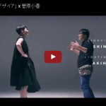 【ダンス】36万回再生!イヤーズ&イヤーズ「デザイア」x菅原小春!世界のアーティストとコラボMV!