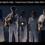 【歌】61万回再生!グース ハウスの4枚目のシングルFly High,So Highが爽やかで心癒される件