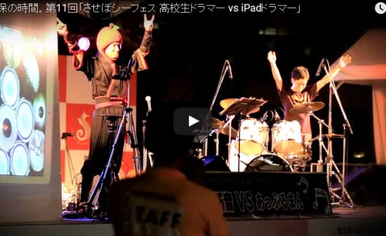 【演奏】天才中学生ドラマー山近拓音君と神業iPadドラマーあっぷるまんの奇跡のコラボで会場が熱くなる