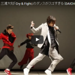 【ダンス】111万回再生!Mステで話題になった三浦大知のCry & Fightを特等席から見たヤバ過ぎ!