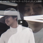 【ダンス】三浦大知の新曲EXCITEのMVも三浦大知ダンスの魅力を最大限に楽しめる異空間MVだ!