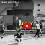 【ダンス】36万回再生!三浦大知のmusicのLyric Videoバージョンも溢れる才能と楽しさ爆発
