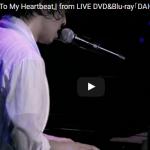 【歌】24万回再生!三浦大知が歌うピアノの語り引きListen To My Heartbeatが心震える!