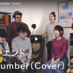 【歌】87万回再生!グース ハウスが歌う安室奈美恵のHeroが壮大で風を感じる爽やかな仕上がりで凄い!