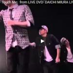 【ダンス】三浦大知の2010度のTouch Meライブバージョンの動画も見事なダンスに心弾み心打たれる