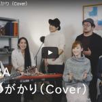 【歌】35万回再生!グース ハウスが歌ういきものがたりのSAKURAが大きなパワーを感じ心に響く!