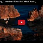 【ダンス】三浦大知のアドリブダンスが森で洞窟で岩山で炸裂するDarkest Before Dawn!