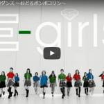 【ダンス】251万回再生!e-girlsの見事なハイレベルなダンスとMVのセンスが際立つ制服ダンス!