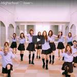 【ダンス】522万回再生!e-girlsのHighschool ♡ loveの制服ダンスは実力派だから踊れる!