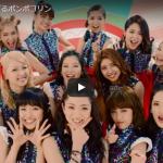 【ダンス】1697万回再生!e-girlsのおどるポンポコリンは明るくポップに心を明るくさせてくれる♪